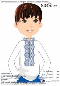 Заготовка детской рубашки для вышивки бисером ДМ-6 Юма ЮМА-ДМ-6 - 230.00грн.