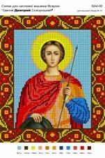 Схема вышивки бисером на габардине Святий Дмитрий Солоунський Вишиванка БА4-092