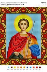 Схема вышивки бисером на габардине Святий Дмитрий Солоунський