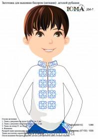 Заготовка детской рубашки для вышивки бисером или нитками ДМ-7 Юма ЮМА-ДМ-7 - 230.00грн.