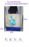 Эко сумка для вышивки бисером Мальвина 53