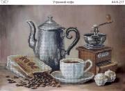 Схема для вышивки бисером на габардине Утренний кофе