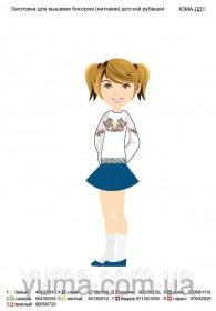 Заготовка для вышивки нитками или бисером детской рубашки для девочки ДД-1, , 230.00грн., ЮМА-ДД-1, Юма, Детские сорочки
