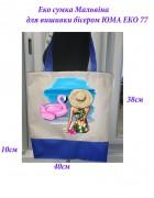 Эко сумка для вышивки бисером Мальвина 77