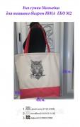 Эко сумка для вышивки бисером Мальвина 2