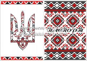 Схема для вышивки бисером на атласе Обложка для паспорта, , 43.00грн., БН-093 атлас, Вишиванка, Обложки на паспорта