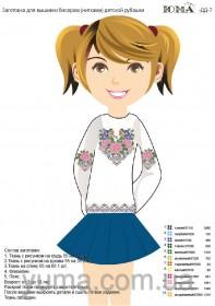 Заготовка детской рубашки для вышивки бисером или нитками ДД-7, , 230.00грн., ЮМА-ДД-7, Юма, Детские сорочки