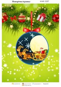 Схема для вышивания бисером на атласе Новогодняя игрушка, , 23.00грн., ЮМА-5207, Юма, Новый год