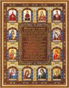 Набор для вышивки бисером Молитва о семье