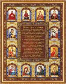 Набор для вышивки бисером Молитва о семье, , 436.00грн., АВ-443, Абрис Арт, Иконы 26*35 (А3)