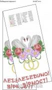 Схема вышивки бисером на габардине Свадебный рушник Лебединої вірності