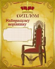 Схема для вышивки бисером на атласе Диплом найкращому керівнику А-строчка АК3-267