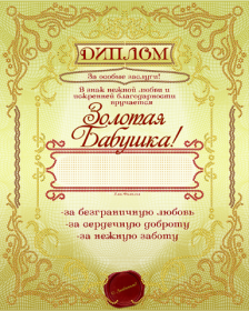 Схема  вышивки бисером на атласе Диплом Золотая бабушка