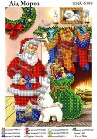 Схема для вышивания бисером Дед Мороз, , 23.00грн., ЮМА-5199, Юма, Новый год
