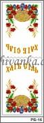 Рисунок на габардине для вышивки бисером Свадебный рушник Хліб сіль