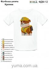 Детская футболка для вышивки бисером Крепыш Юма ФДМ 12