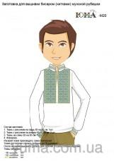 Заготовка мужской рубашки для вышивки бисером М20 Юма ЮМА-м20