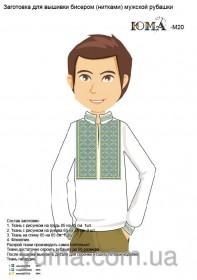 Заготовка мужской рубашки для вышивки бисером М20 Юма ЮМА-м20 - 442.00грн.