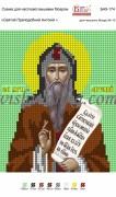 Рисунок на габардине для вышивки бисером Святий Преподобний Антоній