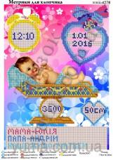 Схема вышивки бисером на атласе Метрика для мальчика Юма ЮМА-4278