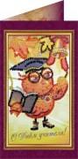 Набор - открытка С Днём Учителя 1