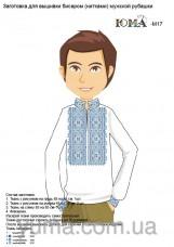 Заготовка мужской рубашки для вышивки бисером М17 Юма ЮМА-м17