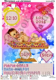 Схема вышивки бисером на атласе Метрика для девочки Юма ЮМА-4279 - 40.00грн.