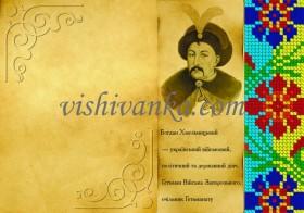 Схема для вышивки бисером на атласе Обложка для паспорта, , 43.00грн., БН-077 атлас, Вишиванка, Обложки на паспорта