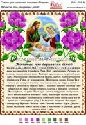 Схема для вышивки бисером на атласе Молитва про дарування дітей