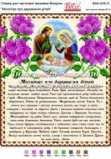 Схема для вышивки бисером на атласе Молитва про дарування дітей Вишиванка БА4-434-А