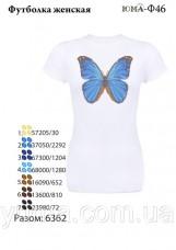 Женская футболка для вышивки бисером бабочка на спине Юма ЮМА-Ф46