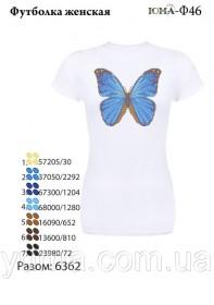 Женская футболка для вышивки бисером бабочка на спине Юма ЮМА-Ф46 - 184.00грн.