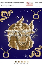 Схема для вышивки бисером на атласе Знаки зодіаку: Телець Вишиванка БА5-230А - 18.00грн.