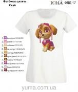Детская футболка для вышивки бисером Скай