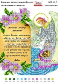 Схема для вышивки бисером на атласе Молитва Ангелу-Хранителю