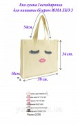 Эко сумка для вышивки бисером Хозяюшка 3