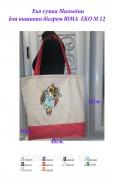 Эко сумка для вышивки бисером Мальвина 12