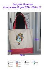 Эко сумка для вышивки бисером Мальвина 12 Юма Эко М 12