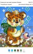 Рисунок на габардине для вышивки бисером Уссурійське тигреня
