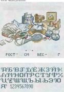 Схема для вышивки бисером на габардине Метрика для мальчика (рус)
