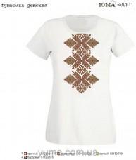 Детская футболка для вышивки бисером  Юма ФДД 11