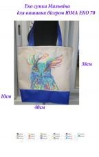 Эко сумка для вышивки бисером Мальвина 70 Юма Эко М 70