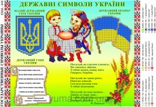 Схема вышивки бисером на атласе Державна символіка України Юма ЮМА-449