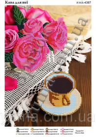 Схема вышивки бисером на атласе Кофе для нее