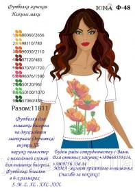 Женская футболка для вышивки бисером Маки РАЗМЕР XL