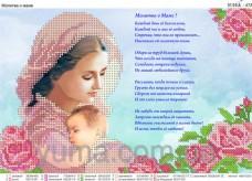 Схема вышивки бисером на атласе Молитва о маме Юма ЮМА-472