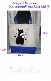 Эко сумка для вышивки бисером Мальвина 73