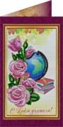 Набор - открытка С Днём Учителя