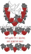 Схема для вышивки бисером на атласе Весільний рушник На Щастя, На Долю