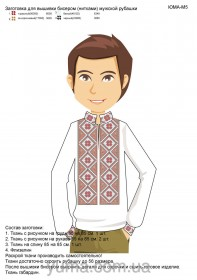 Заготовка мужской рубашки для вышивки бисером М5 Юма ЮМА-м5 - 442.00грн.
